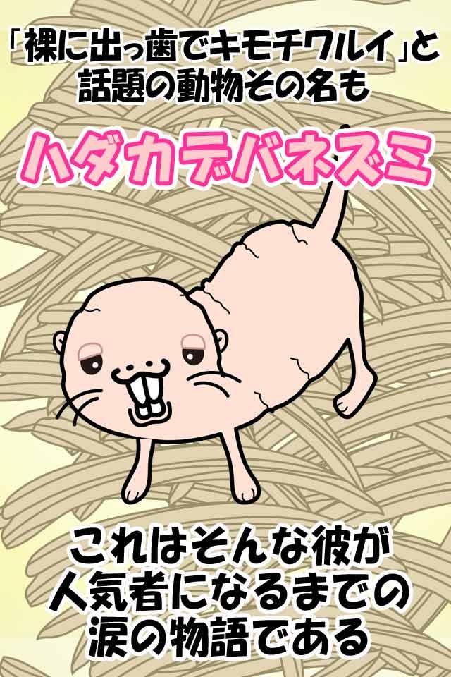 僕、ハダカデバネズミです。のスクリーンショット_1