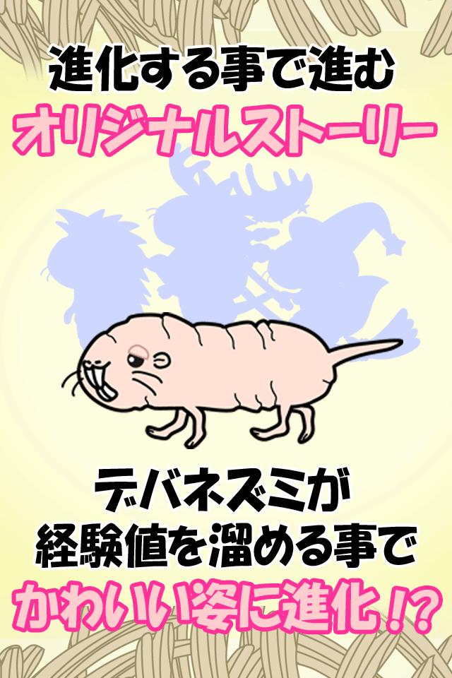 僕、ハダカデバネズミです。のスクリーンショット_3