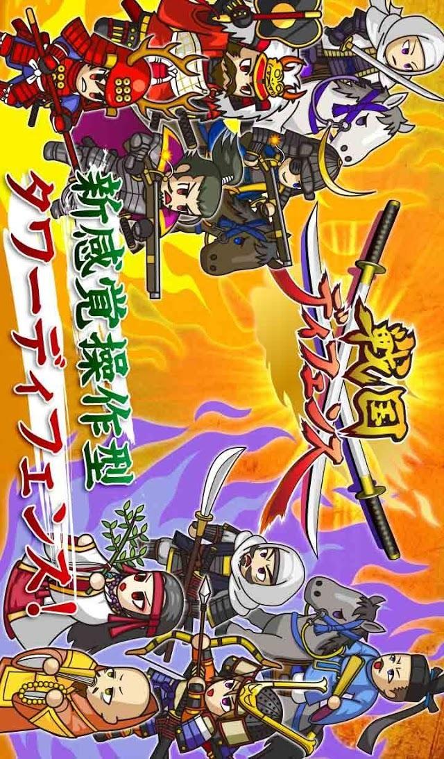 戦国ディフェンス~新感覚操作型タワーディフェンスゲームのスクリーンショット_1