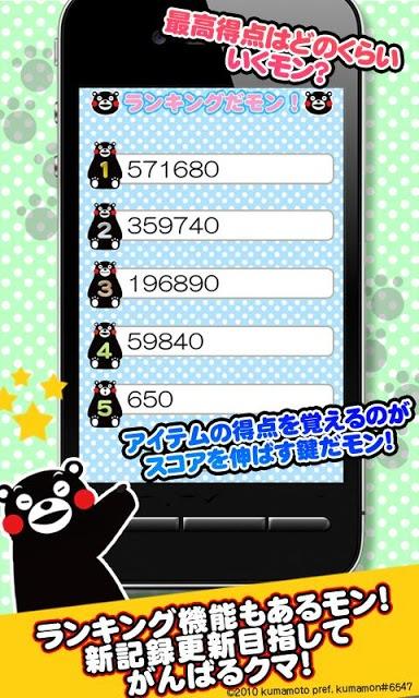くまモンとキャッチだモン!のスクリーンショット_3