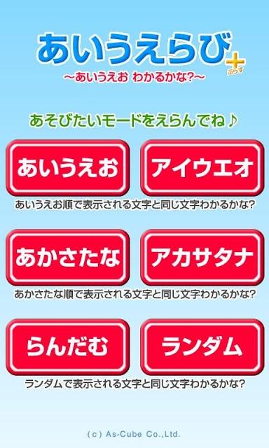 あいうえらび+【3歳~】のスクリーンショット_1