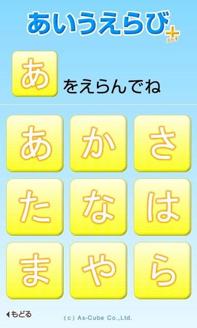 あいうえらび+【3歳~】のスクリーンショット_2