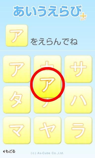 あいうえらび+【3歳~】のスクリーンショット_3
