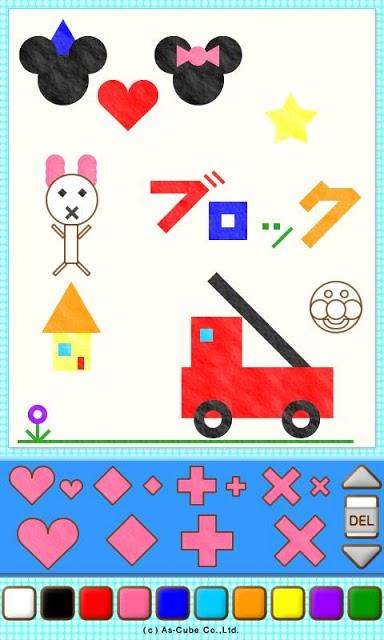 【知育】ならべてブロック【2歳~】のスクリーンショット_2