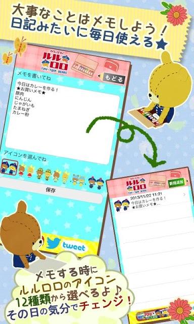 メモ帳 - がんばれ!ルルロロ|女子力アップの可愛いメモ帳のスクリーンショット_5