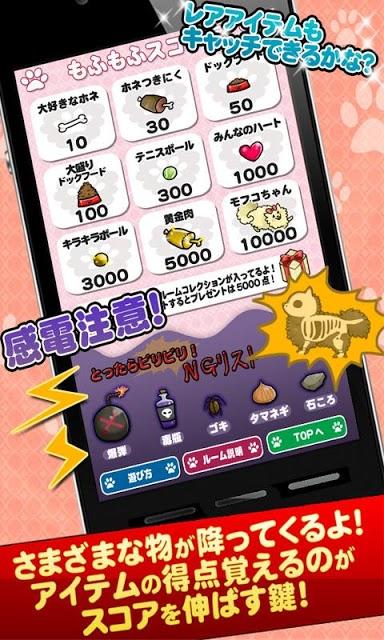 もふもふキャッチ 【かわいい無料ゲーム】のスクリーンショット_3