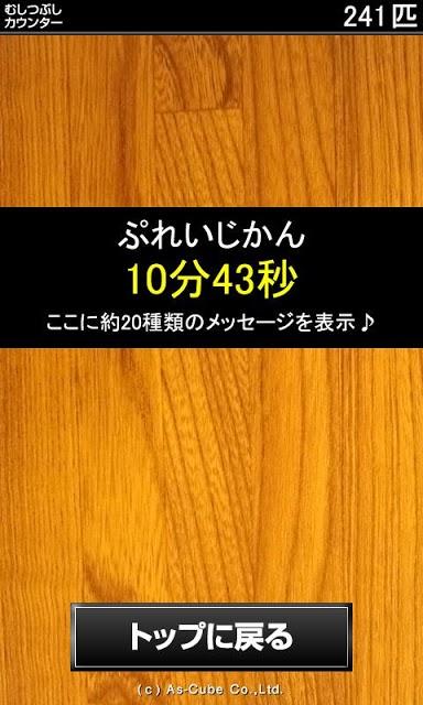 哀虫潰しのスクリーンショット_3