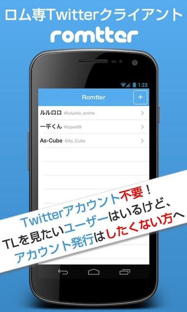 Romtter|ロム専Twitterクライアントのスクリーンショット_1
