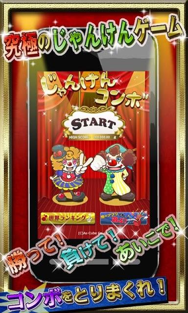 じゃんけん コンボ - 【無料】かわいい面白連鎖ゲームのスクリーンショット_1