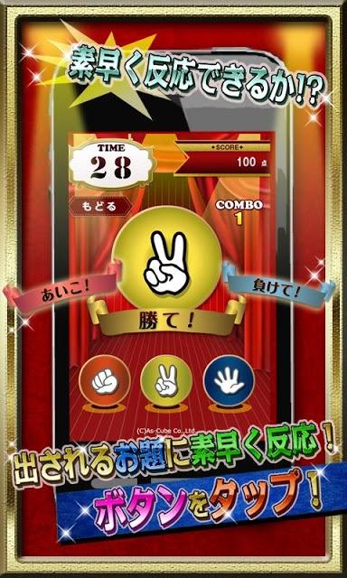 じゃんけん コンボ - 【無料】かわいい面白連鎖ゲームのスクリーンショット_2