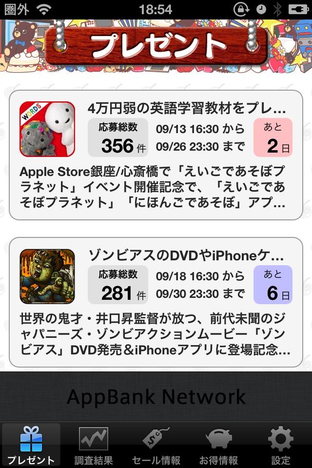 AppBankお得情報のスクリーンショット_1