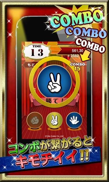じゃんけん コンボ - 【無料】かわいい面白連鎖ゲームのスクリーンショット_3