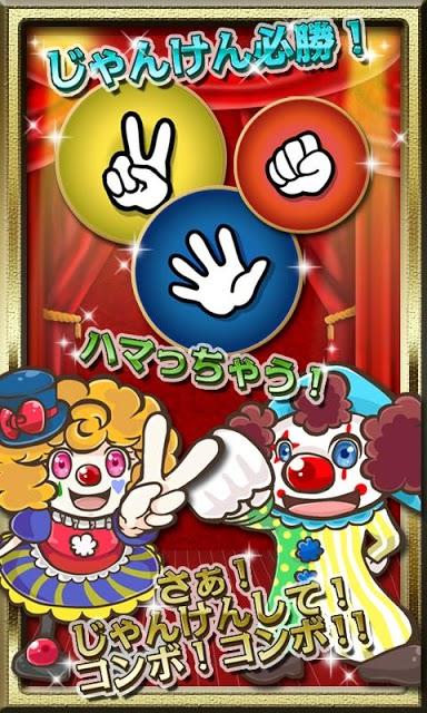 じゃんけん コンボ - 【無料】かわいい面白連鎖ゲームのスクリーンショット_4