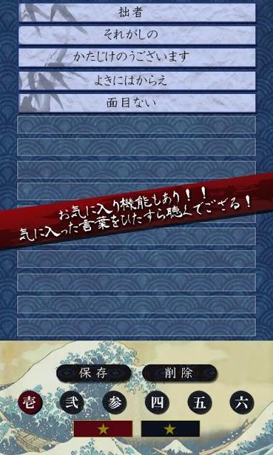 哀愁侍ボイスのスクリーンショット_3
