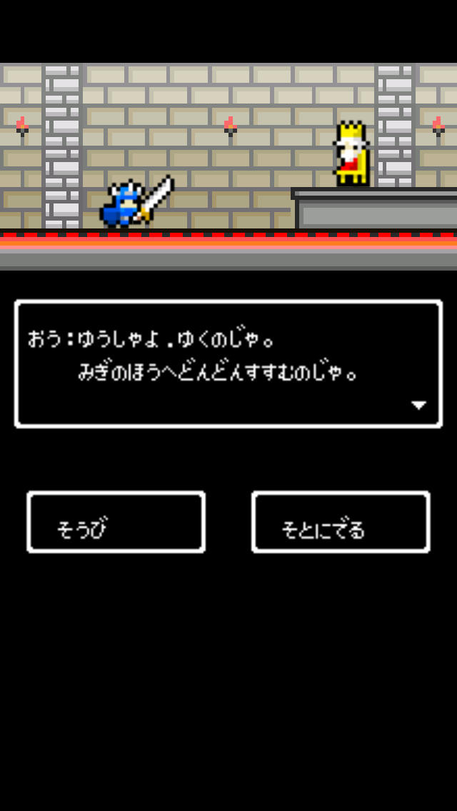 ひまつぶクエスト+のスクリーンショット_1