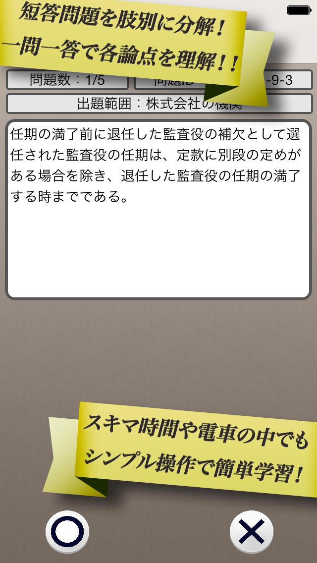 早解き!公認会計士短答 過去問演習 東京CPA会計学院監修のスクリーンショット_2