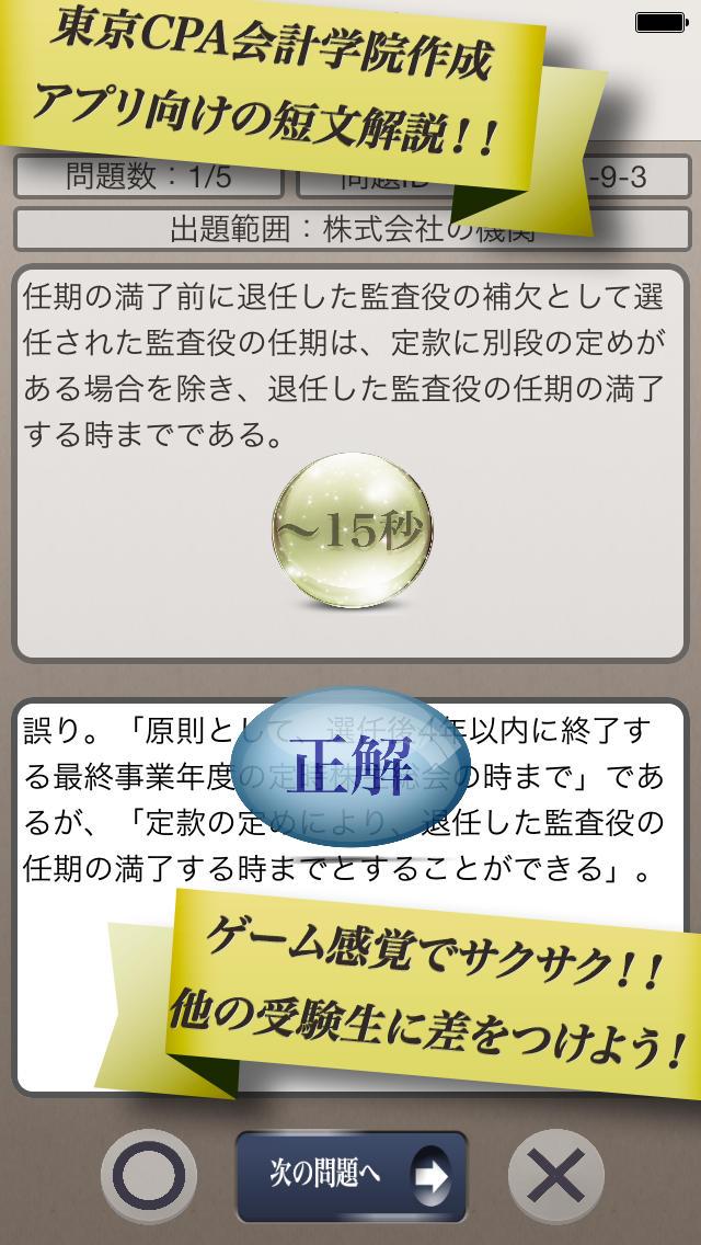 早解き!公認会計士短答 過去問演習 東京CPA会計学院監修のスクリーンショット_3