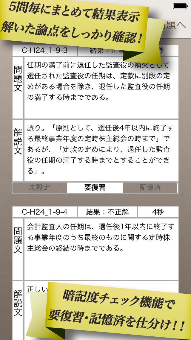 早解き!公認会計士短答 過去問演習 東京CPA会計学院監修のスクリーンショット_5