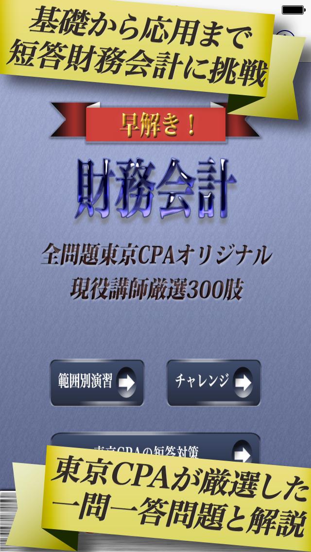 早解き!会計士短答 財務会計 東京CPA会計学院監修(厳選300肢)のスクリーンショット_1