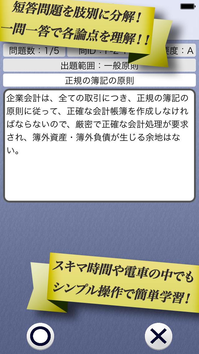 早解き!会計士短答 財務会計 東京CPA会計学院監修(厳選300肢)のスクリーンショット_2