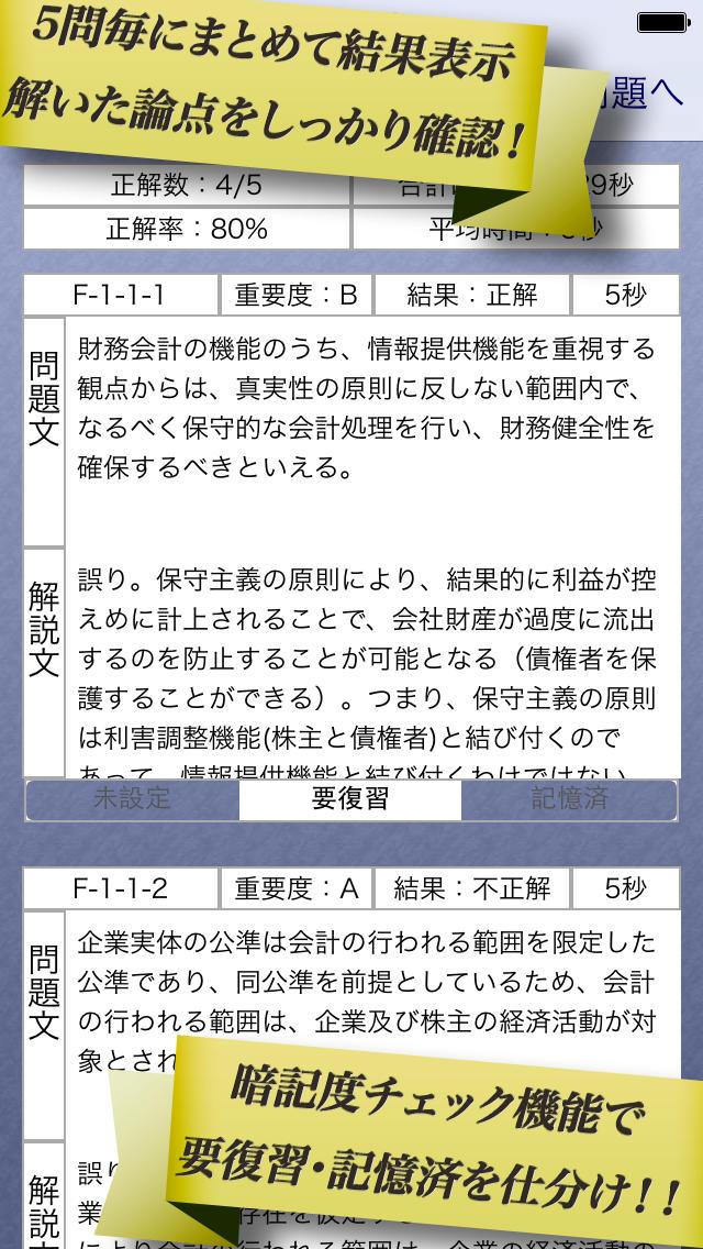 早解き!会計士短答 財務会計 東京CPA会計学院監修(厳選300肢)のスクリーンショット_5