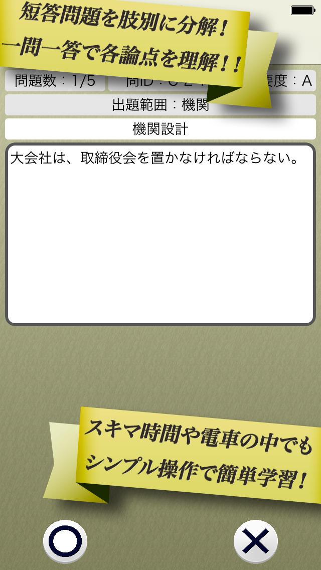 早解き!会計士短答 企業法 東京CPA会計学院監修(厳選300肢)のスクリーンショット_2