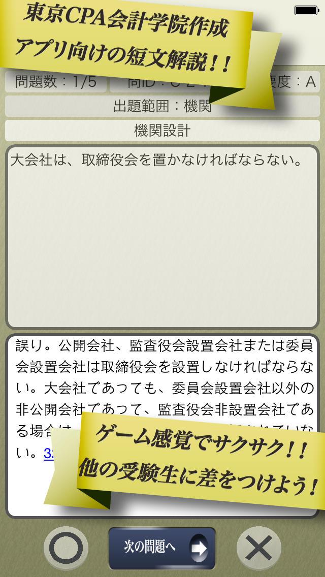 早解き!会計士短答 企業法 東京CPA会計学院監修(厳選300肢)のスクリーンショット_3