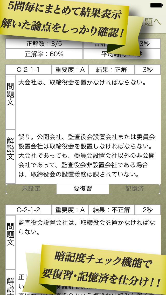 早解き!会計士短答 企業法 東京CPA会計学院監修(厳選300肢)のスクリーンショット_5