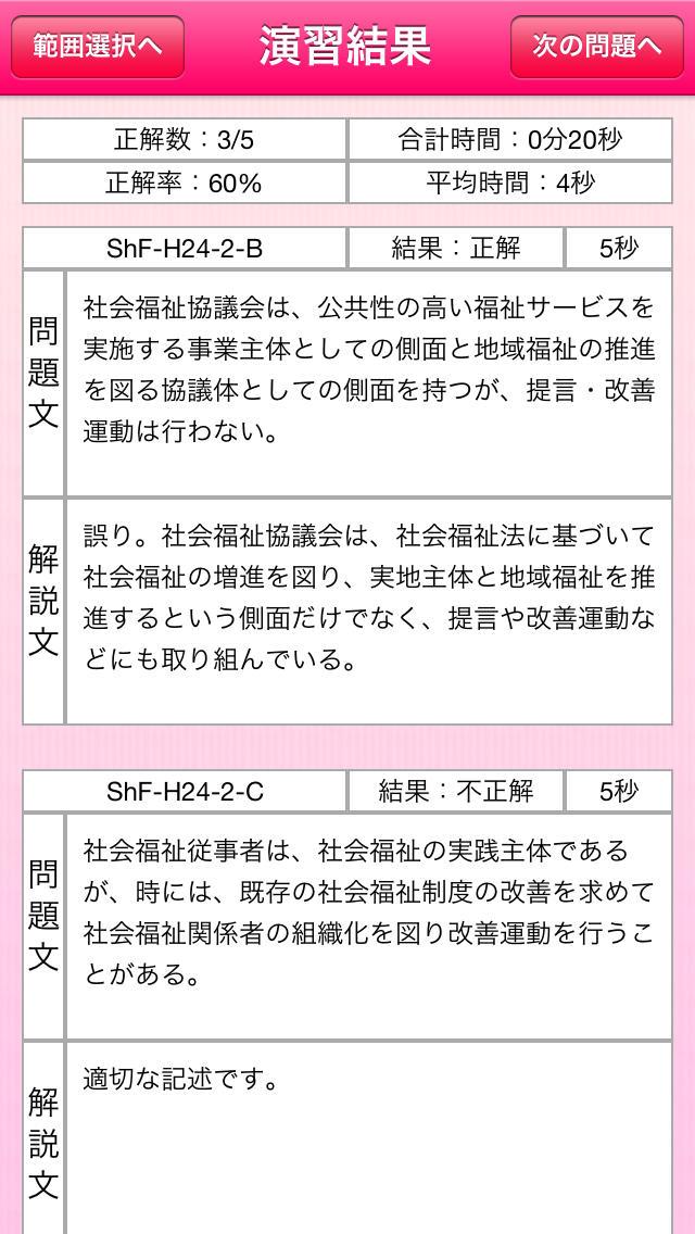 早解き!保育士試験のスクリーンショット_4