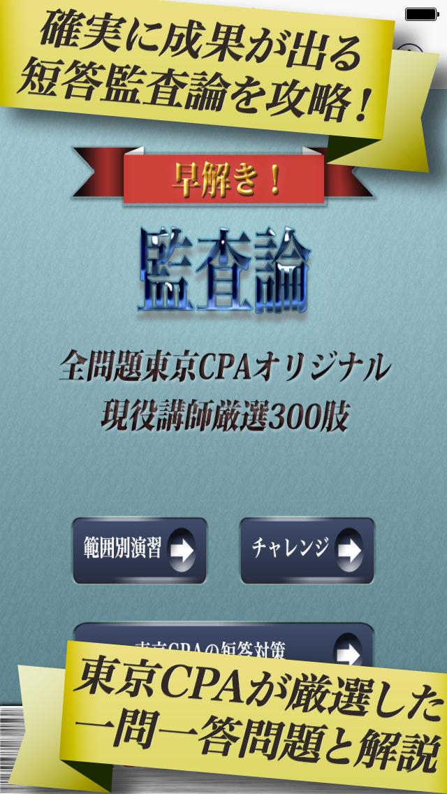 早解き!会計士短答 監査論 東京CPA会計学院監修(厳選300肢)のスクリーンショット_1