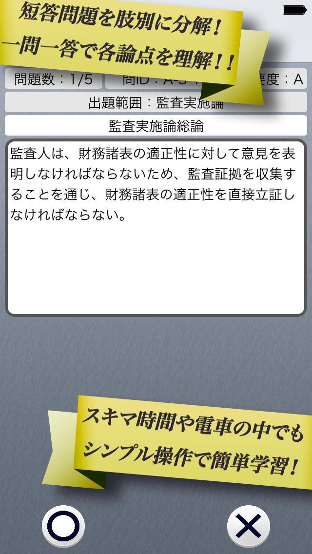 早解き!会計士短答 監査論 東京CPA会計学院監修(厳選300肢)のスクリーンショット_2
