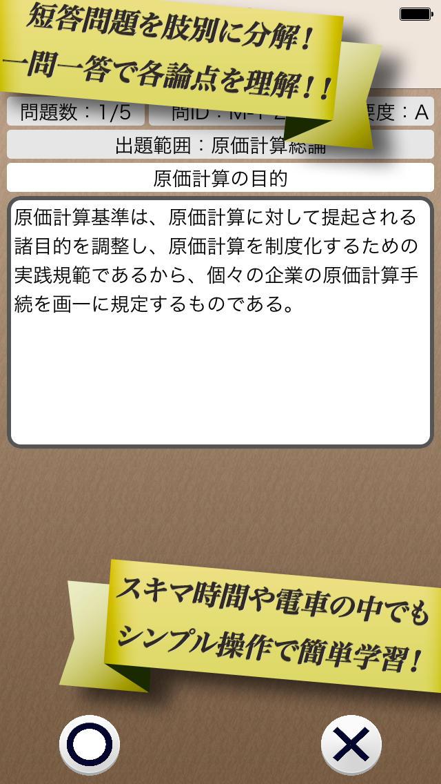 早解き!会計士短答 管理会計 東京CPA会計学院監修(厳選150肢)のスクリーンショット_2