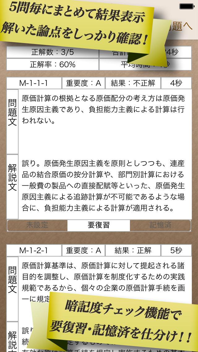 早解き!会計士短答 管理会計 東京CPA会計学院監修(厳選150肢)のスクリーンショット_5