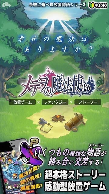 メテヲの魔法使い 〜魔法勇者の物語・放置ゲームアプリ〜のスクリーンショット_4
