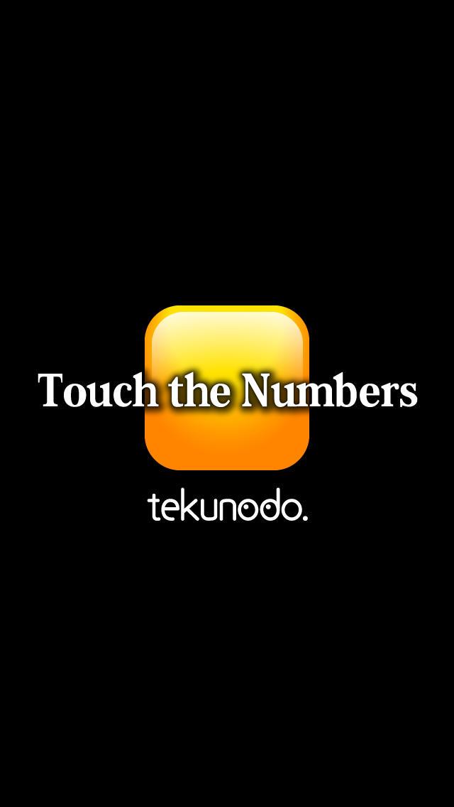 Touch the Numbers 脳トレアプリの大定番タッチザナンバーズ 通勤や通学暇つぶし(ひまつぶし)の時間を活用して、周辺視野・動体視力・集中力を鍛えよう!のスクリーンショット_5
