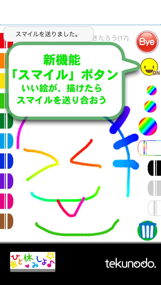 らくがきライブ  無料お絵描きチャット!SNSから友達とラクガキで暇つぶしのスクリーンショット_2