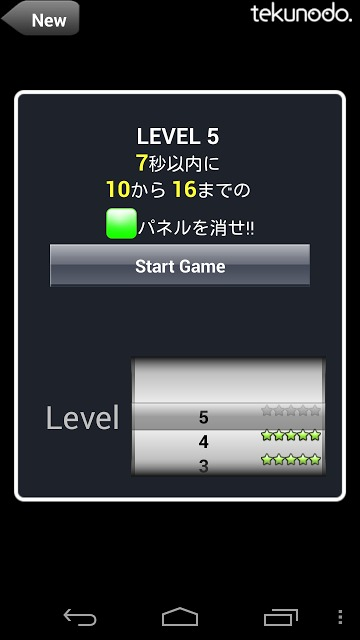 Touch the Numbers for Androidのスクリーンショット_3