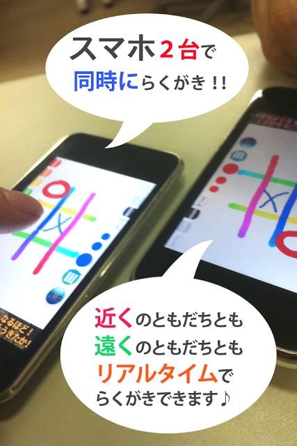 らくがきライブのスクリーンショット_1