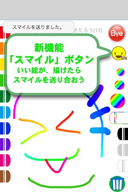 らくがきライブのスクリーンショット_2