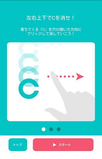 動体C力のスクリーンショット_4