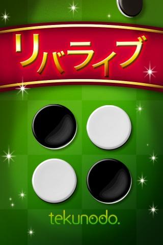 対戦!リバライブのスクリーンショット_4