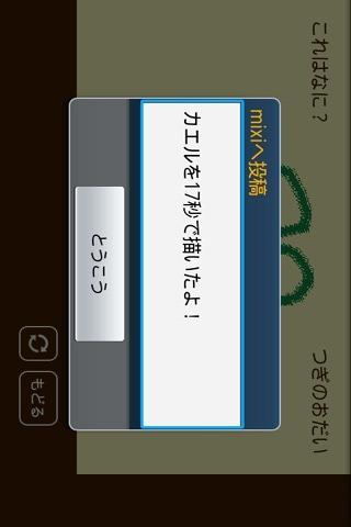 うろおぼ絵17 for mixiのスクリーンショット_4