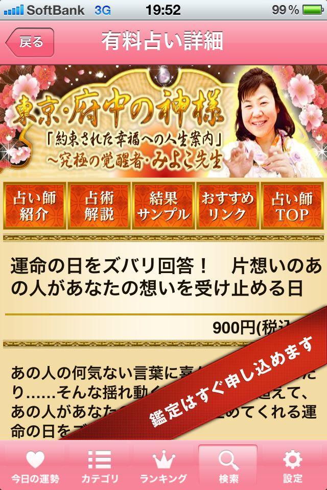 恋占~彼のキモチのスクリーンショット_5