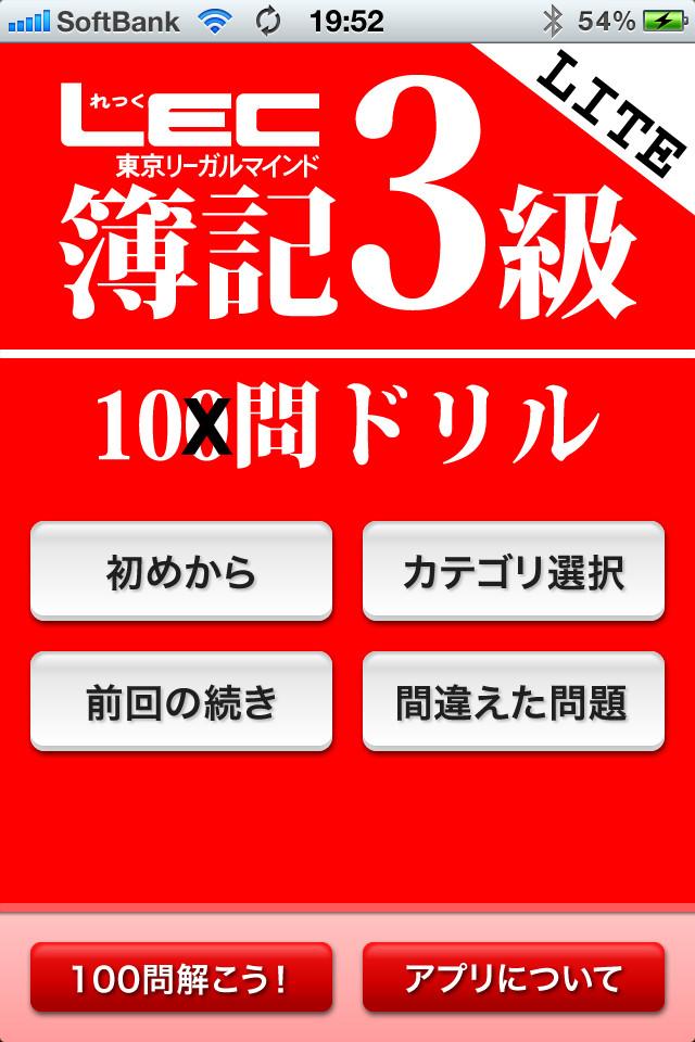 LEC簿記3級100問ドリル LITEのスクリーンショット_1