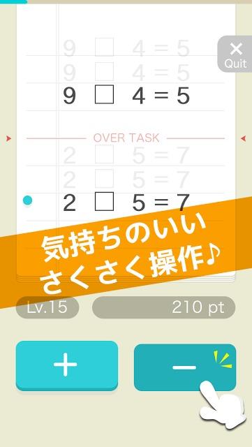 計算とくとくのスクリーンショット_2