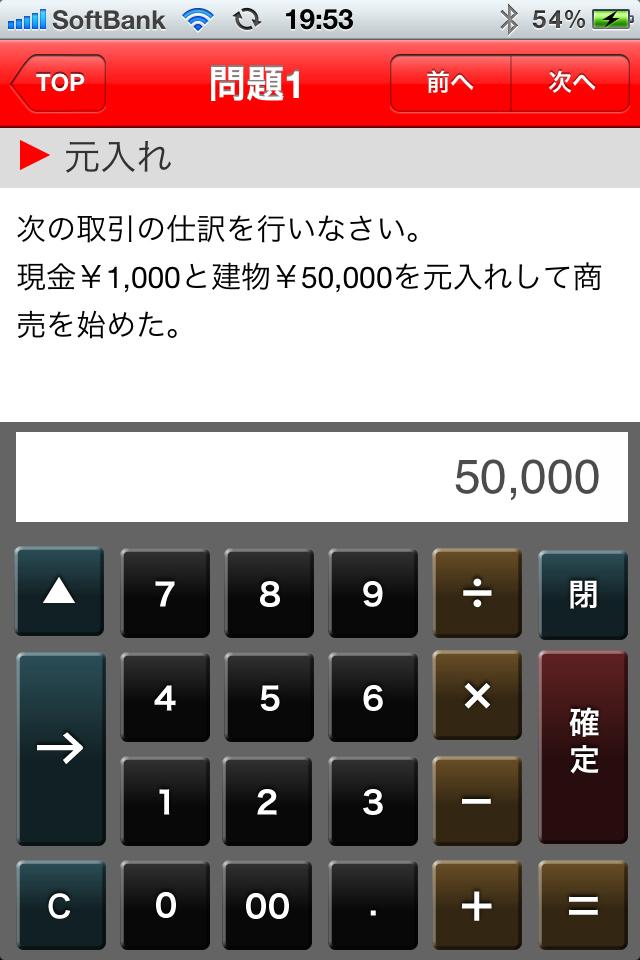 LEC簿記3級100問ドリル LITEのスクリーンショット_2