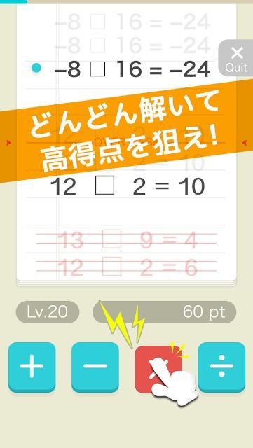 計算とくとくのスクリーンショット_3