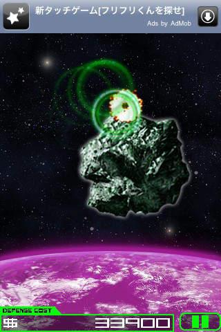 Meteor Destroyerのスクリーンショット_1