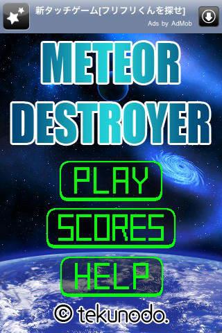 Meteor Destroyerのスクリーンショット_3