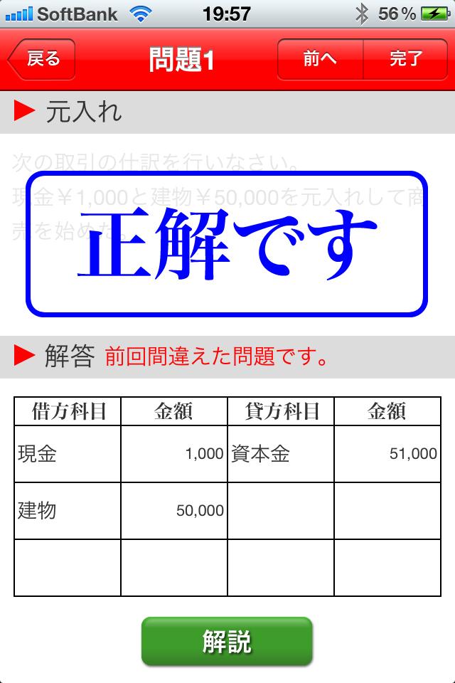 LEC簿記3級100問ドリル LITEのスクリーンショット_5